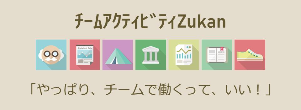 気軽にチームビルディング チームアクティビティZukan